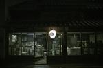 Daikokuya (大黒屋)