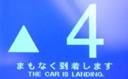 carlanding